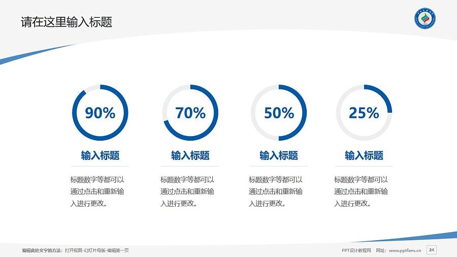 广西民族大学PPT模板下载_幻灯片预览图24