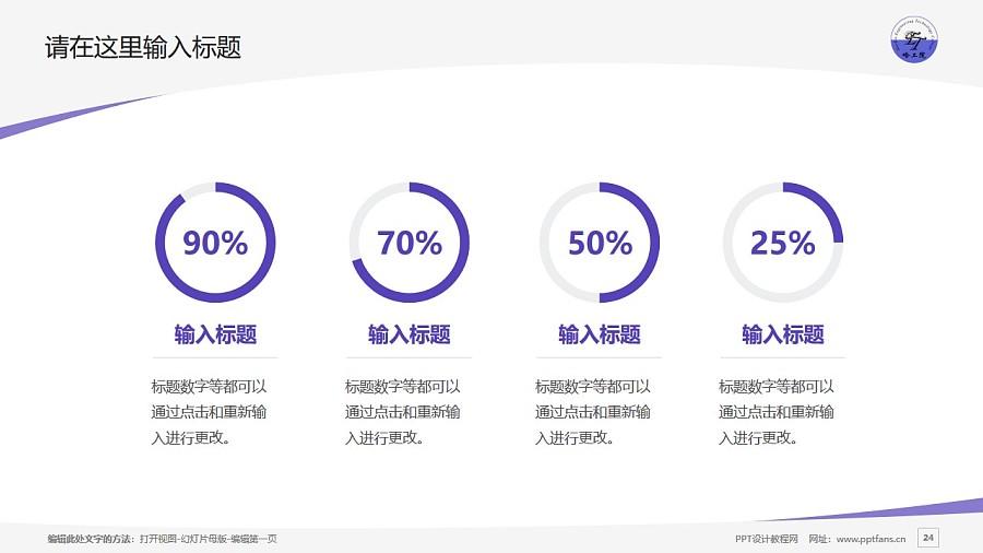哈尔滨工程技术职业学院PPT模板下载_幻灯片预览图24