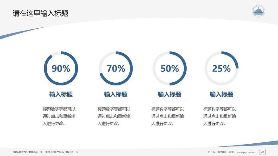 哈尔滨科学技术职业学院PPT模板下载_幻灯片预览图24
