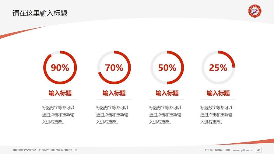 哈尔滨体育学院PPT模板下载_幻灯片预览图24