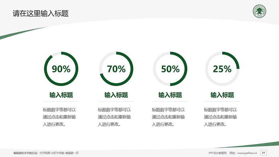 哈尔滨商业大学PPT模板下载_幻灯片预览图24