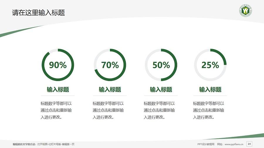 黑龙江中医药大学PPT模板下载_幻灯片预览图24