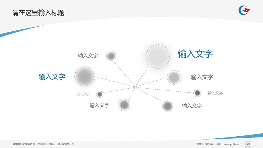 重庆工商职业学院PPT模板_幻灯片预览图28