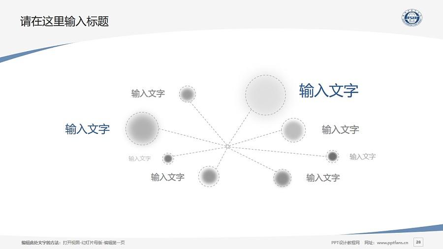 四川外国语大学PPT模板_幻灯片预览图28