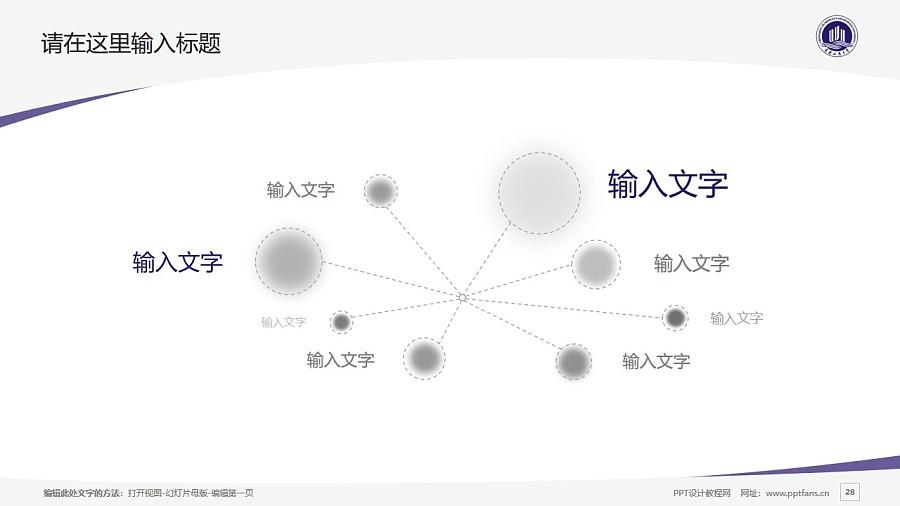 重庆工商大学PPT模板_幻灯片预览图28