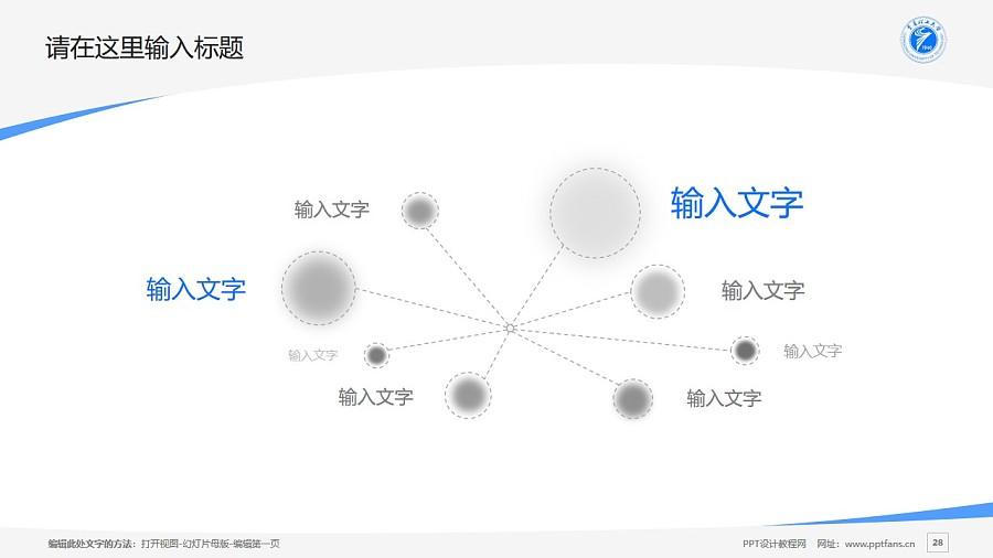 重庆理工大学PPT模板_幻灯片预览图28
