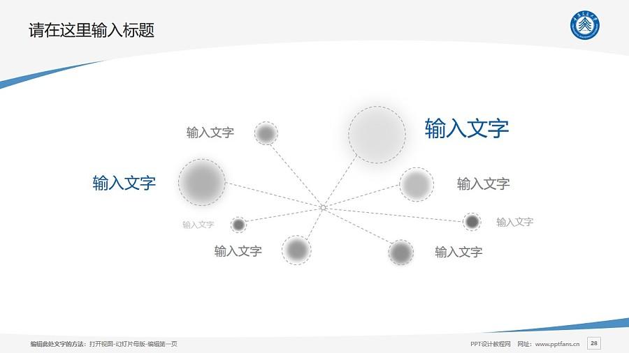 重庆交通大学PPT模板_幻灯片预览图28