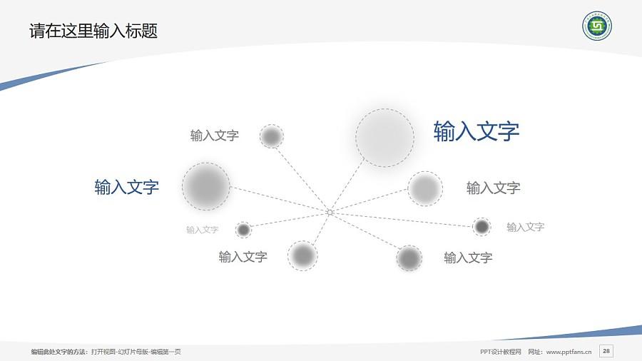广西工业职业技术学院PPT模板下载_幻灯片预览图28