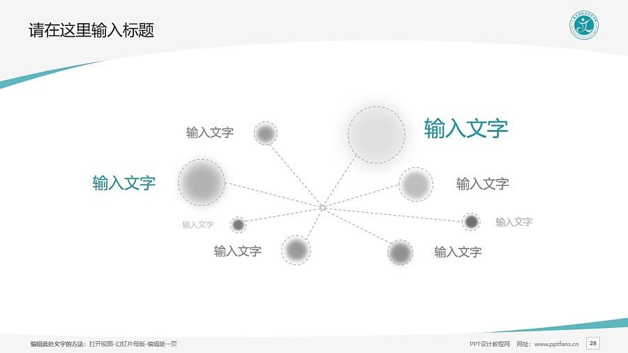 广西交通职业技术学院PPT模板下载_幻灯片预览图28