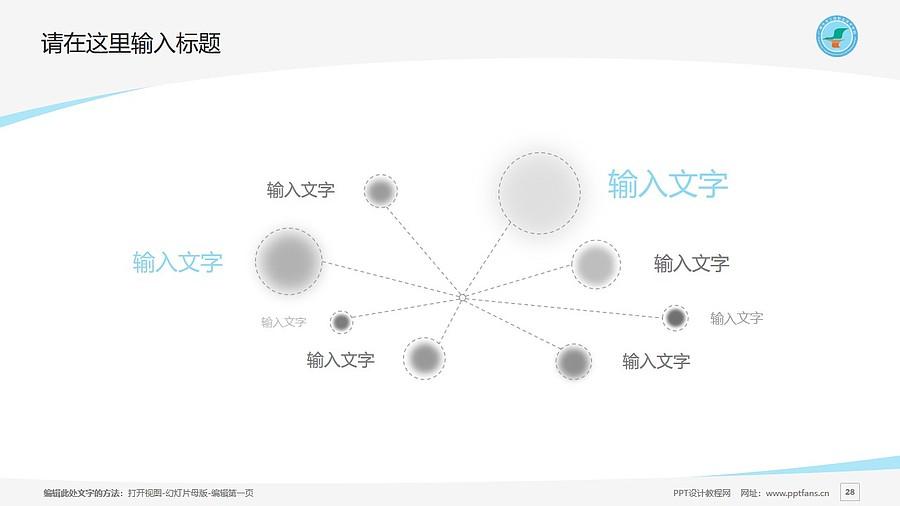 广西生态工程职业技术学院PPT模板下载_幻灯片预览图28