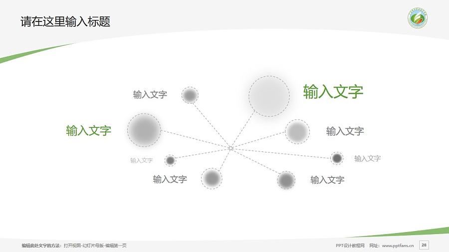 广西农业职业技术学院PPT模板下载_幻灯片预览图28