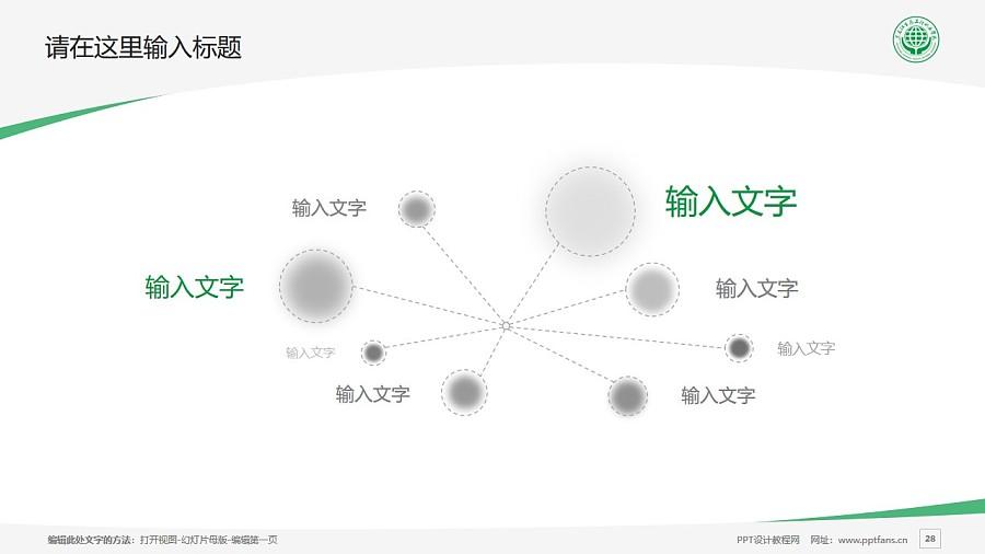 黑龍江生態工程職業學院PPT模板下載_幻燈片預覽圖28