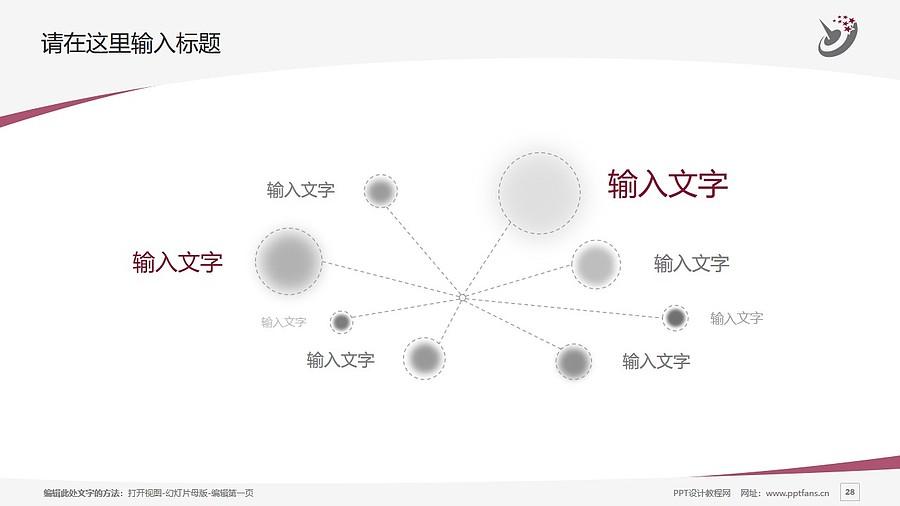 哈尔滨职业技术学院PPT模板下载_幻灯片预览图28