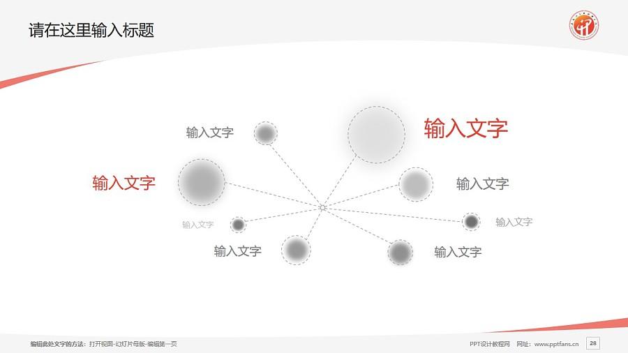 黑龙江商业职业学院PPT模板下载_幻灯片预览图28