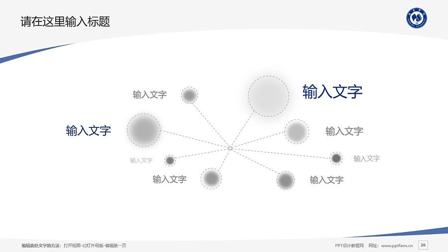 南宁学院PPT模板下载_幻灯片预览图28