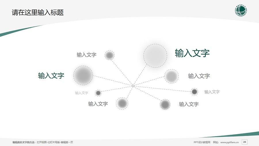 哈尔滨电力职业技术学院PPT模板下载_幻灯片预览图28