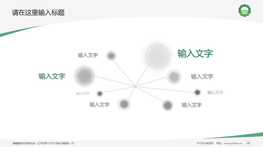 黑龙江农业工程职业学院PPT模板下载_幻灯片预览图28