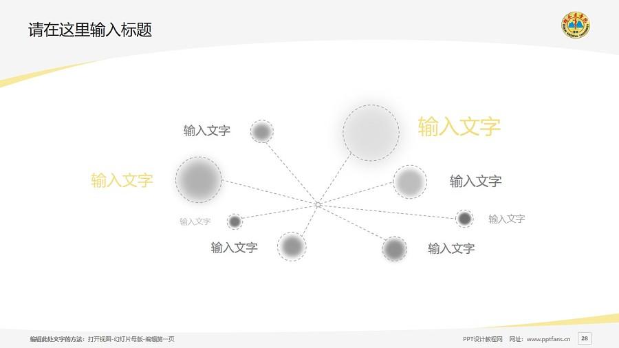 桂林医学院PPT模板下载_幻灯片预览图28