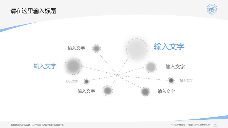 桂林理工大学PPT模板下载_幻灯片预览图28