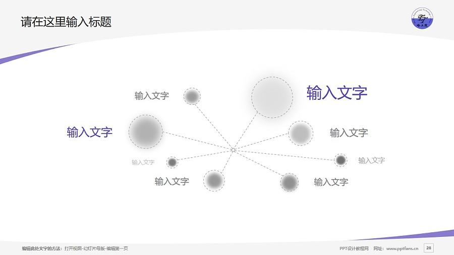 哈尔滨工程技术职业学院PPT模板下载_幻灯片预览图28