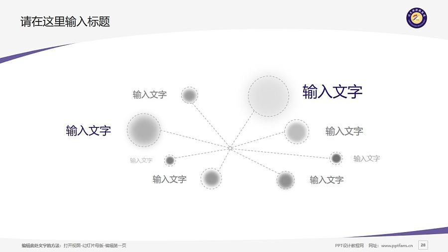 佳木斯职业学院PPT模板下载_幻灯片预览图28