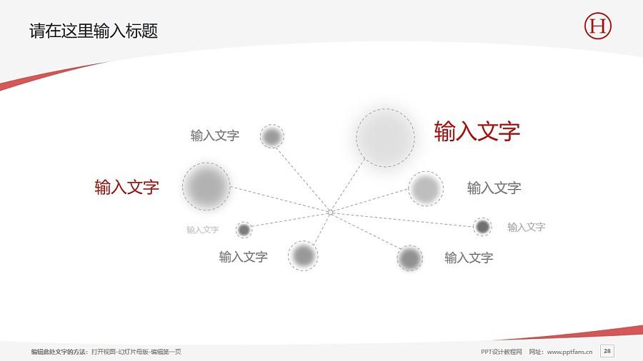 湖南工商职业学院PPT模板下载_幻灯片预览图28