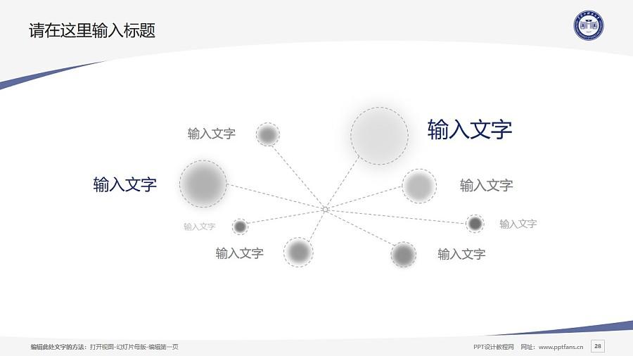 黑龙江科技大学PPT模板下载_幻灯片预览图28