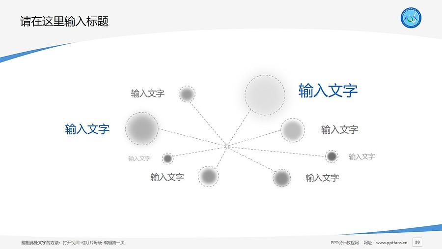 湖南环境生物职业技术学院PPT模板下载_幻灯片预览图28