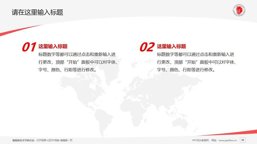 重慶城市管理職業學院PPT模板_幻燈片預覽圖30