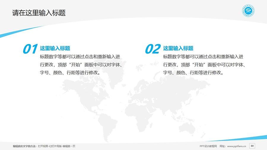 重慶機電職業技術學院PPT模板_幻燈片預覽圖30
