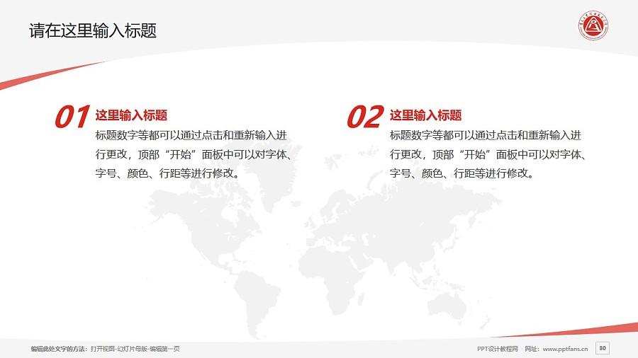 重庆工贸职业技术学院PPT模板_幻灯片预览图30