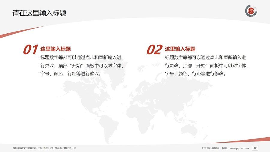 重庆文化艺术职业学院PPT模板_幻灯片预览图30