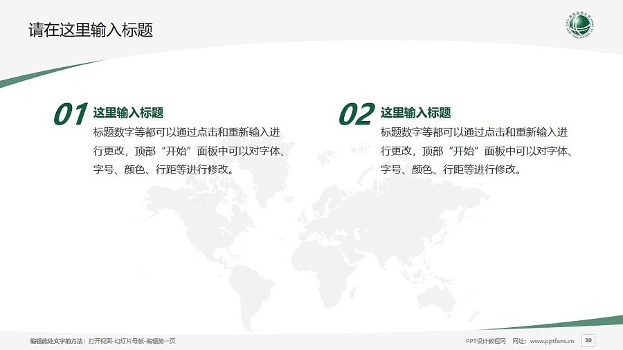 重庆电力高等专科学校PPT模板_幻灯片预览图30