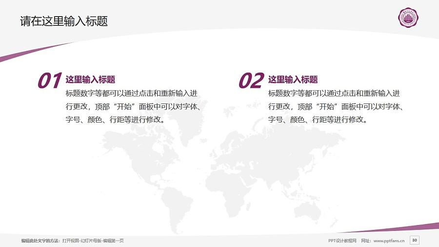 重庆科技学院PPT模板_幻灯片预览图30