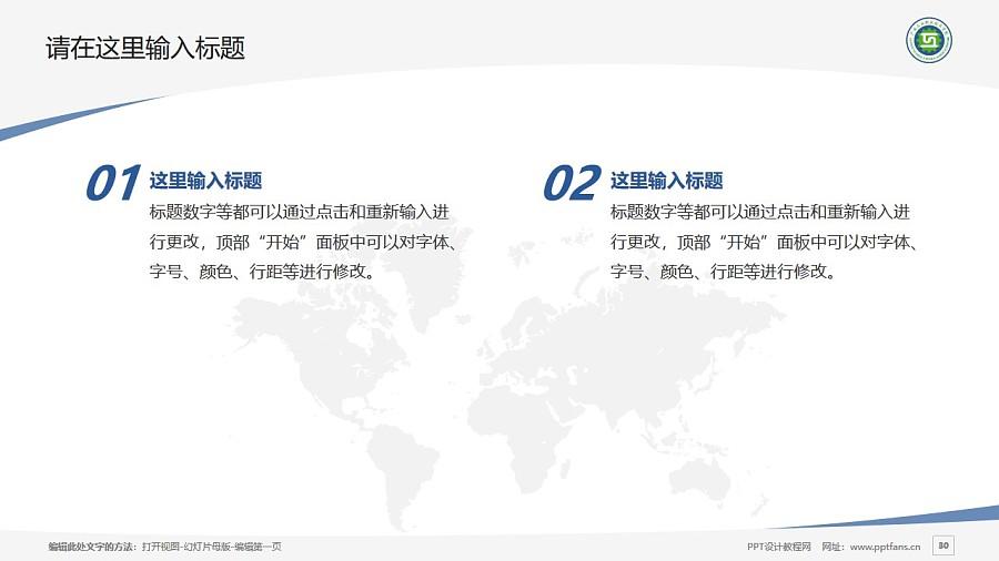 广西工业职业技术学院PPT模板下载_幻灯片预览图30