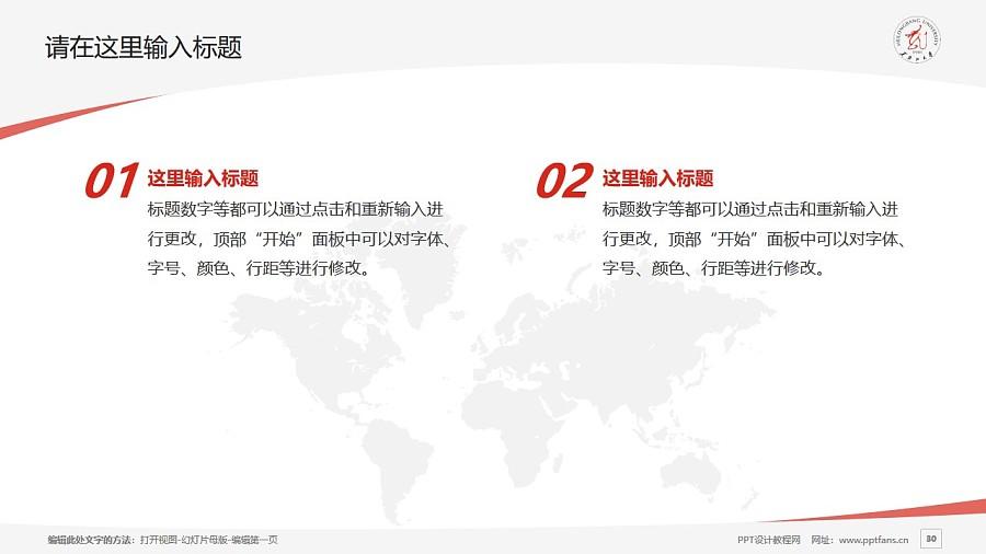 黑龙江大学PPT模板下载_幻灯片预览图30