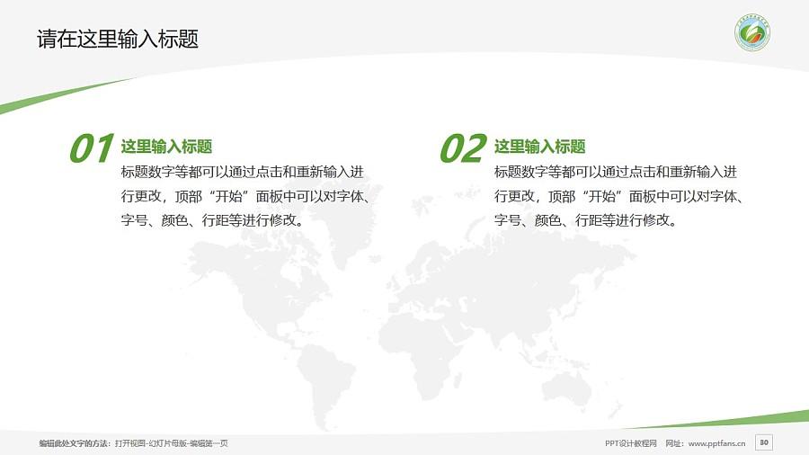 广西农业职业技术学院PPT模板下载_幻灯片预览图30