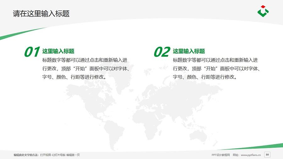 广西建设职业技术学院PPT模板下载_幻灯片预览图30