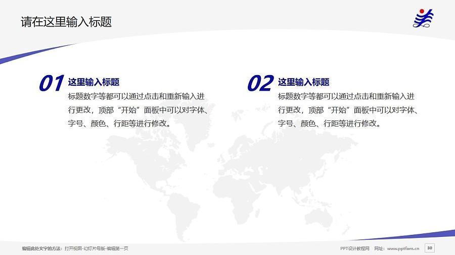 黑龍江三江美術職業學院PPT模板下載_幻燈片預覽圖30