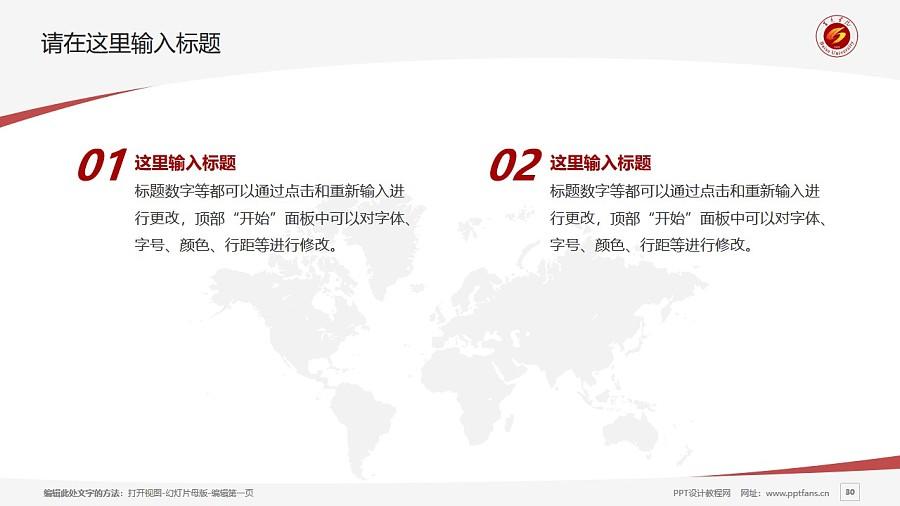 百色学院PPT模板下载_幻灯片预览图30