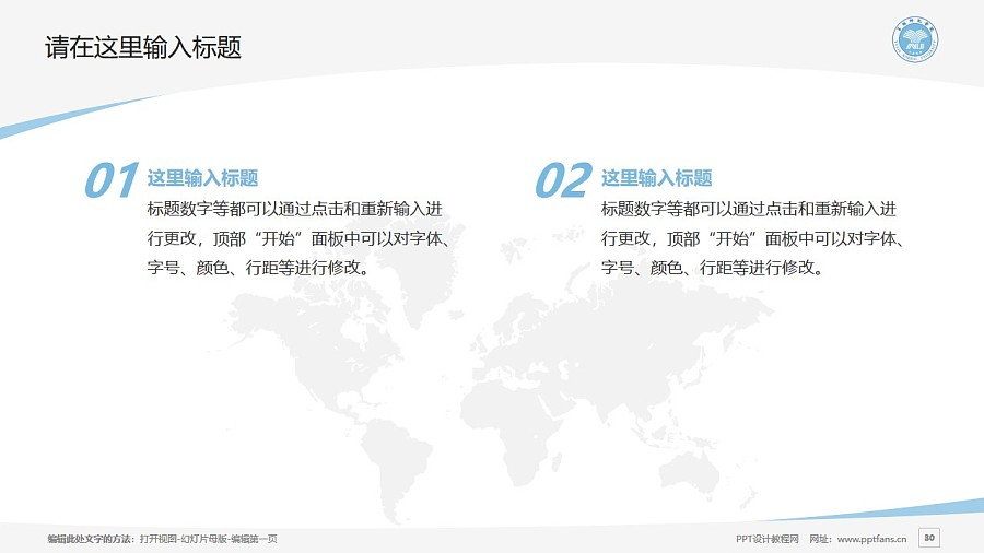 玉林师范学院PPT模板下载_幻灯片预览图30
