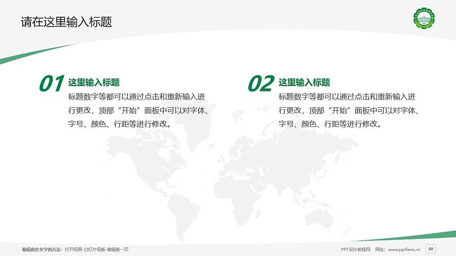 黑龙江农业工程职业学院PPT模板下载_幻灯片预览图30