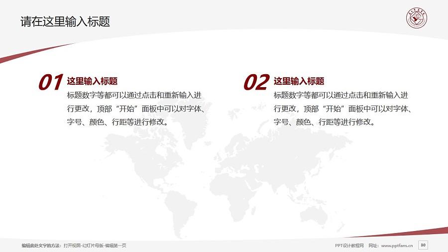 广西师范学院PPT模板下载_幻灯片预览图30