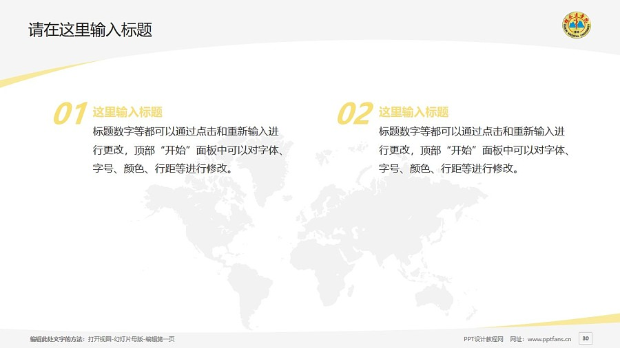 桂林医学院PPT模板下载_幻灯片预览图30