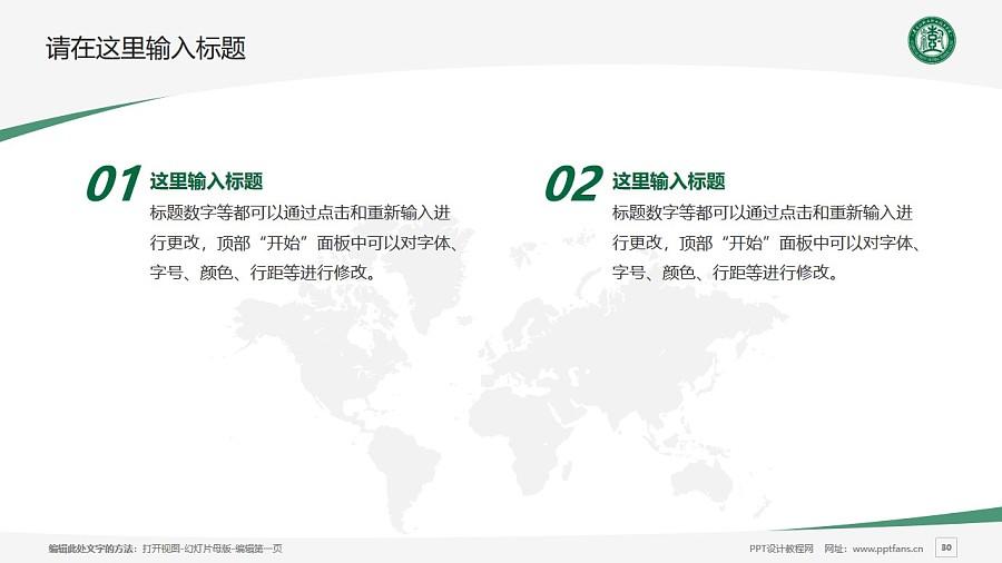 黑龙江林业职业技术学院PPT模板下载_幻灯片预览图30
