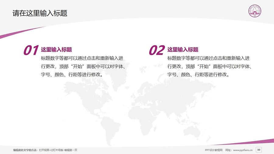 广西师范大学PPT模板下载_幻灯片预览图30