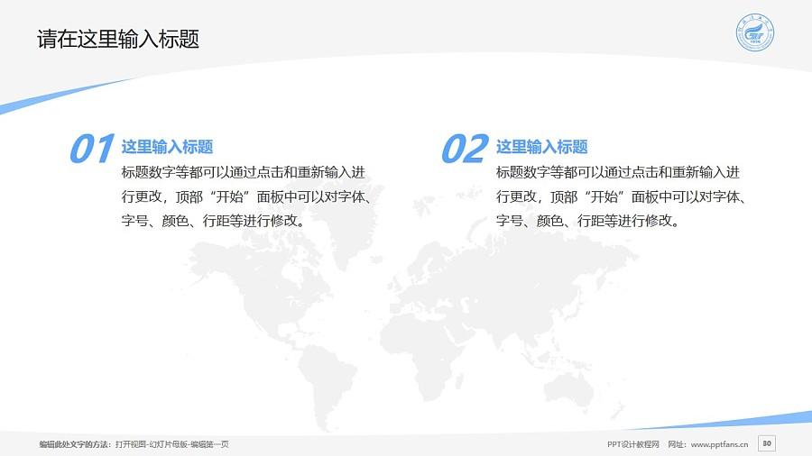 桂林理工大学PPT模板下载_幻灯片预览图30