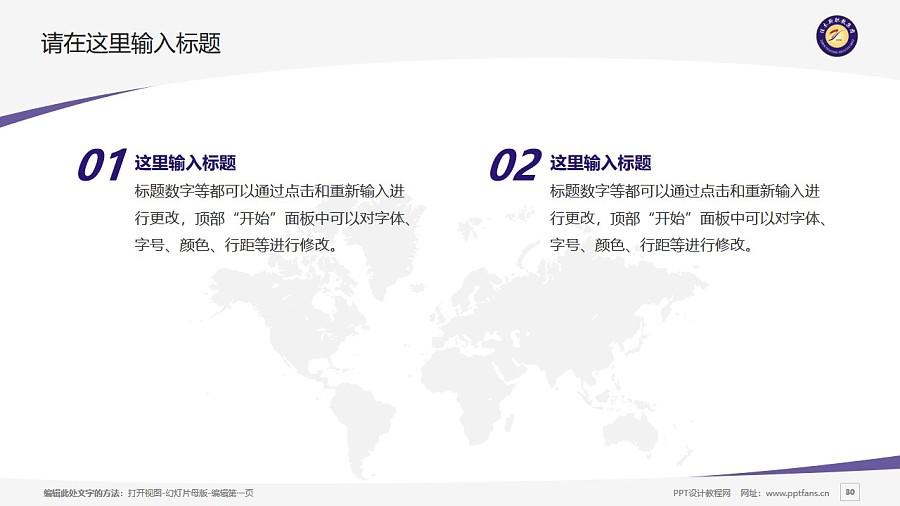 佳木斯职业学院PPT模板下载_幻灯片预览图30
