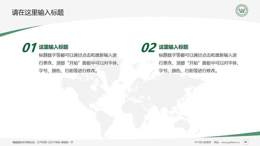 哈尔滨应用职业技术学院PPT模板下载_幻灯片预览图30
