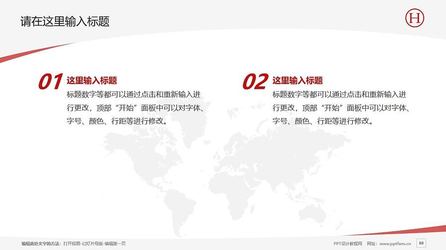 湖南工商职业学院PPT模板下载_幻灯片预览图30